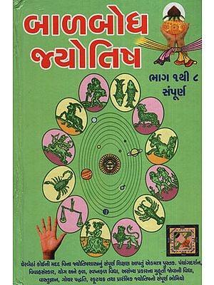 BalBodh Jyothish (Gujarati)
