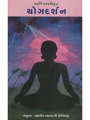 Yogadarshan (Gujarati)