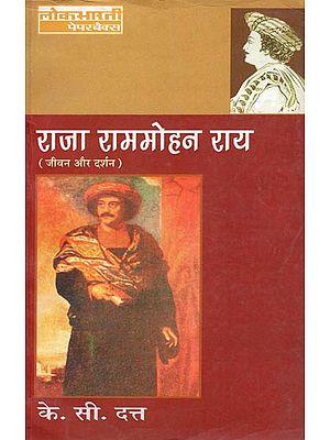 राजा राममोहन राय (जीवन और दर्शन): Raja Ram Mohan Roy (His Life and Philosophy)
