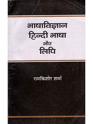 भाषाविज्ञान हिन्दी भाषा और लिपि: Linguistics Hindi Language and Script