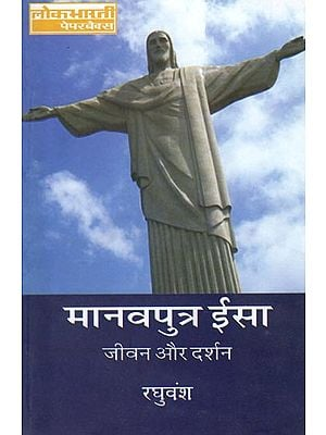 मानवपुत्र ईसा: Jesus - His Life and Philosophy