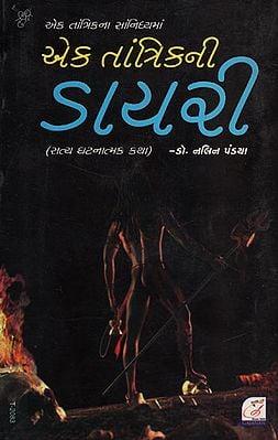 એક તાંત્રિકની ડાયરી (સત્ય ઘટનાત્મક કથા) Diary of a Tantric in Gujarati (Truth Fictional Story)