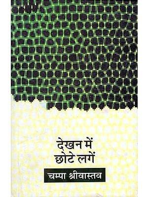 देखन में छोटे लगें: Collection of Hindi Short Stories