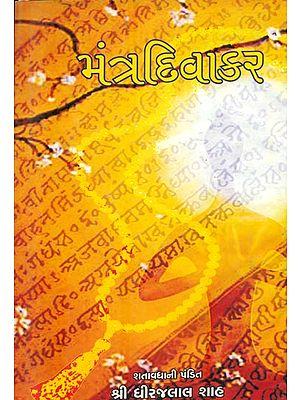 Mantradivakar (Gujarati)