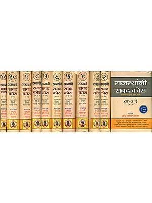 राजस्थांनी सबद कोस: Rajasthani Word Dictionary (Set of 11 Volumes)