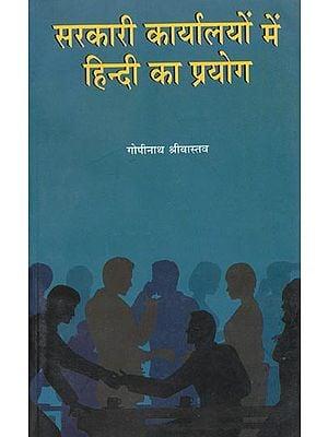 सरकारी कार्यालयों में हिन्दी का प्रयोग: Use of Hindi in Government Offices