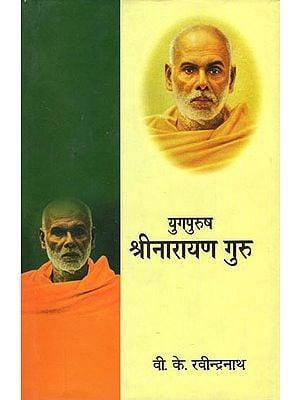 युगपुरुष श्रीनारायण गुरु: Yug Purush Shri Narayan Guru