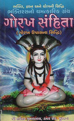 ગોરખ સંહિતા ( ગોરખ ઉપસના સિદ્ધિ )- Gorakh Samhita - Gorakh Upasana Siddhi (Gujarati)