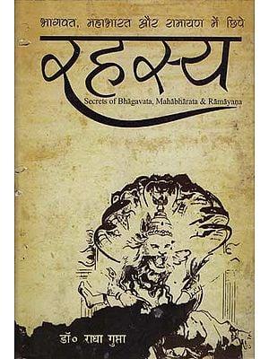 भागवत, महाभारत और रामायण में छिपे रहस्य: Secrets of Bhagavata, Mahabharata and Ramayana
