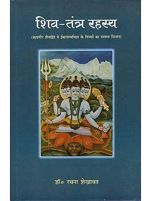 शिव-तंत्र रहस्य: Shiva Tantra Rehesya