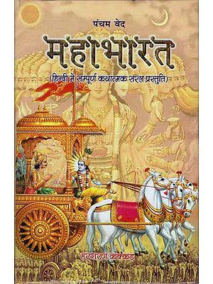 महाभारत: Mahabharata