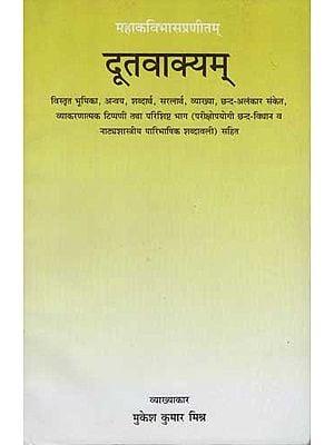 दूतवाक्याम: Duta Vakyam of Bhasa