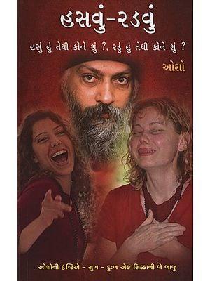 હસવું - રડવું : Laughing and Crying (Gujarati)