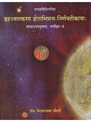 बृहज्जातकस्य होराभिप्राय-निर्णयटीकायाः : Commentary on Brihat Jataka