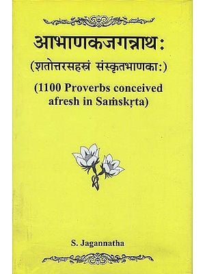आभाणकजगत्राथ: : 1100 Proverbs Conceived a Fresh in Samskrta