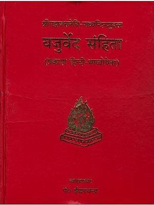 यजुर्वेद संहिता: Yajurveda Samhita