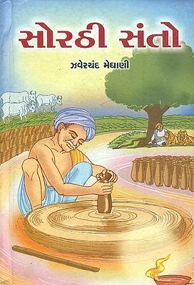 Sorthi Santo (Gujarati)