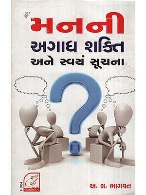 મનની અગાધ શક્તિ અને સ્વયં સૂચના :  Man Ni Agadh Shakti Ane Swayamsuchana(Gujarati)