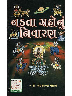 Nadata Grahonu Nivaran (Gujarati)