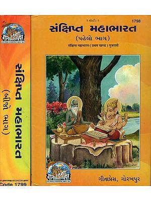 સંક્ષિપ્ત મહાભારત: Mahabharat in Gujarati (Set of 2 Volumes)