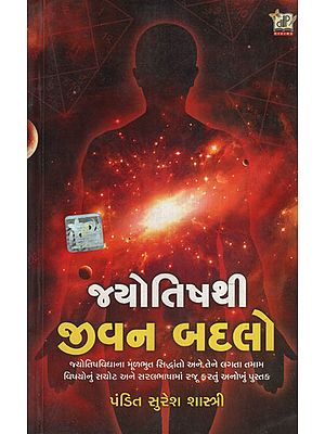 Jyotishthi Jivan Badalo (Gujarati)