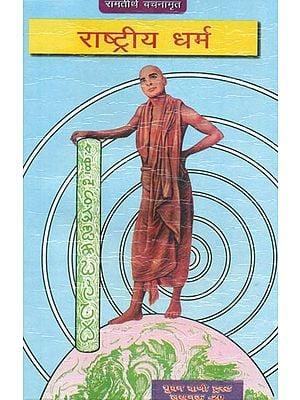 राष्ट्रीय धर्म: National Religion (Ramtirth Vachanamrit)
