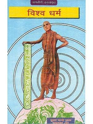 विश्व धर्म: World Religion (Ramtirth Vachanamrit)