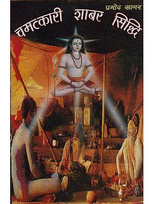 चमत्कारी शाबर सिद्धि: Magical Shabar Siddhi