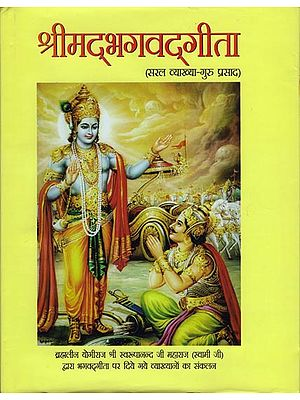 श्रीमद्भगवतगीता  Shrimad Bhavavadgita