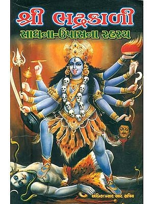 શ્રી ભદ્રકાળી  (સાધના ઉપાસના રહસ્ય) - Shri Bhadrakali Sadhana (Gujarati)