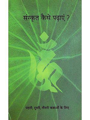 संस्कृत कैसे पड़ाएं ? : How to Teach Sanskrit