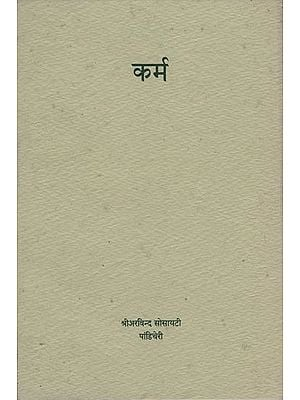 कर्म: Karma (An Old and Rare Book)