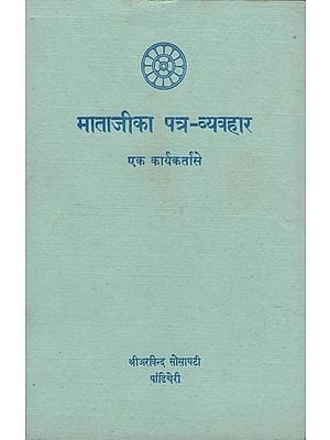 माताजी का पत्र-व्यव्हार: The Letter of Mother  (An Old and Rare Book)