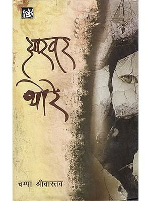 आखर थोरे: Akhar Thore (Hindi Short Stories)