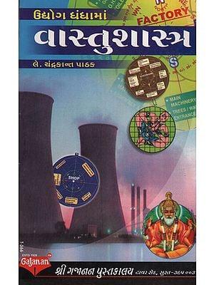 ઉદ્યોગ ધંધા માં વસ્તુશાસ્ત્ર:Udyog Dhandha Ma Vastushashtra (Gujarati)