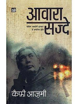 आवारा सज्दे: Awara Sajde (Hindi Poems)