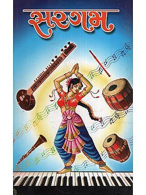 સરગમ: Sargam (Gujarati)