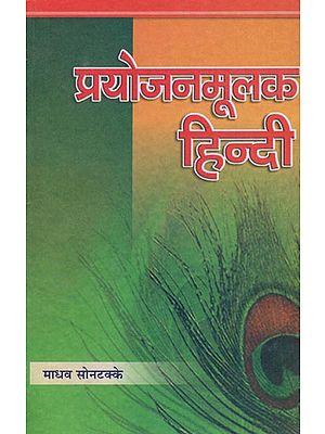प्रयोजनमूलक हिन्दी: Hindi For Practically Use