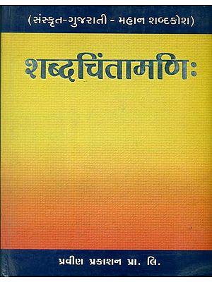 शब्दचिन्तामणि: Shabda Chintamani
