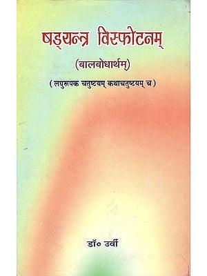 षड्यन्त्र विस्फोटनम् (बालबोधार्थम्): Short Plays and Stories in Sanskrit For Children