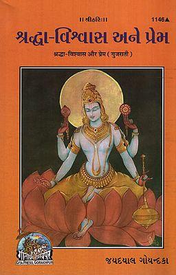 શ્રદ્ધા-વિશ્વાસ અને પ્રેમ :Shraddh Vishvas Ane Prem(Gujarati)