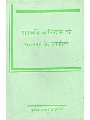 महाकवि कालिदास की रचनाओं के उपजीव्य: Sources of Kalidas