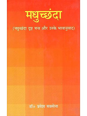 मधुच्छंदा: Mantras Of Vedic Rishi Madhuchhanda