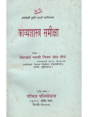 काव्यशास्त्र समीक्षा: Poetics Review (An Old Book)