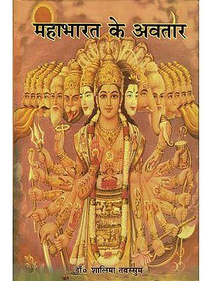 महाभारत के अवतार: Incarnation of the Mahabharata