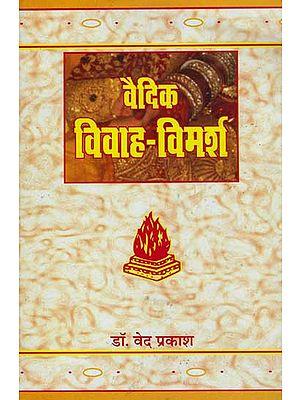 वैदिक विवाह-विमर्श: Vedic Vivaha Vimarsh