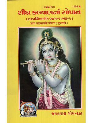 શીઘ્ર કલ્યાણનાં  સોપાન:તત્ત્વયિતામણિ ભાગ -૨ :ખંડ-૧ :Sighra kalyananam Sopana:Tattvayitamani bhaga-2:Khanda-1(Gujarati)