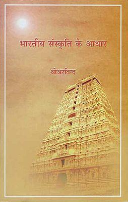 भारतीय संस्कृति  के आधार: The Basis of Indian Sanskriti