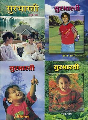 सुरभारती: Sanskrit for Teaching of Children (Set of 4 Volumes)