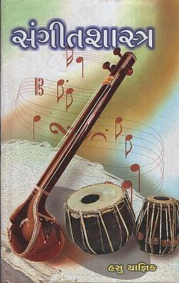 સંગીતશાસ્ત્ર : Sangeetshashtra (Gujarati)